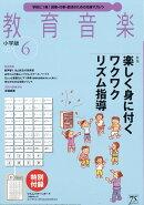教育音楽 小学版 2016年 06月号 [雑誌]