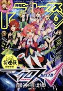 月刊 Comic REX (コミックレックス) 2016年 06月号 [雑誌]