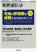 税経通信 2016年 06月号 [雑誌]