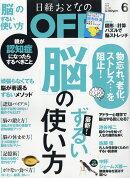 日経おとなの OFF (オフ) 2016年 06月号 [雑誌]