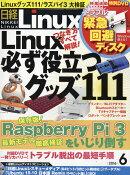 日経 Linux (リナックス) 2016年 06月号 [雑誌]