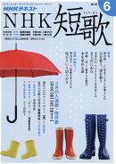 NHK 短歌 2016年 06月号 [雑誌]