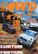 LET'S GO (レッツゴー) 4WD 2016年 06月号 [雑誌]