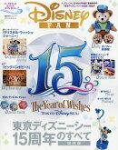 Disney FAN (ディズニーファン) 増刊 東京ディズニーシー15周年特集号 2016年 06月号 [雑誌]