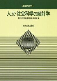 人文・社会科学の統計学 (基礎統計学) [ 東京大学 ]