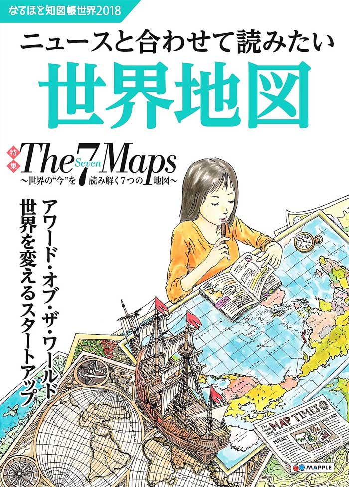 なるほど知図帳世界(2018) ニュースと合わせて読みたい世界地図 [ 昭文社出版制作事業部 ]