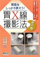 胃X線撮影法 虎の巻