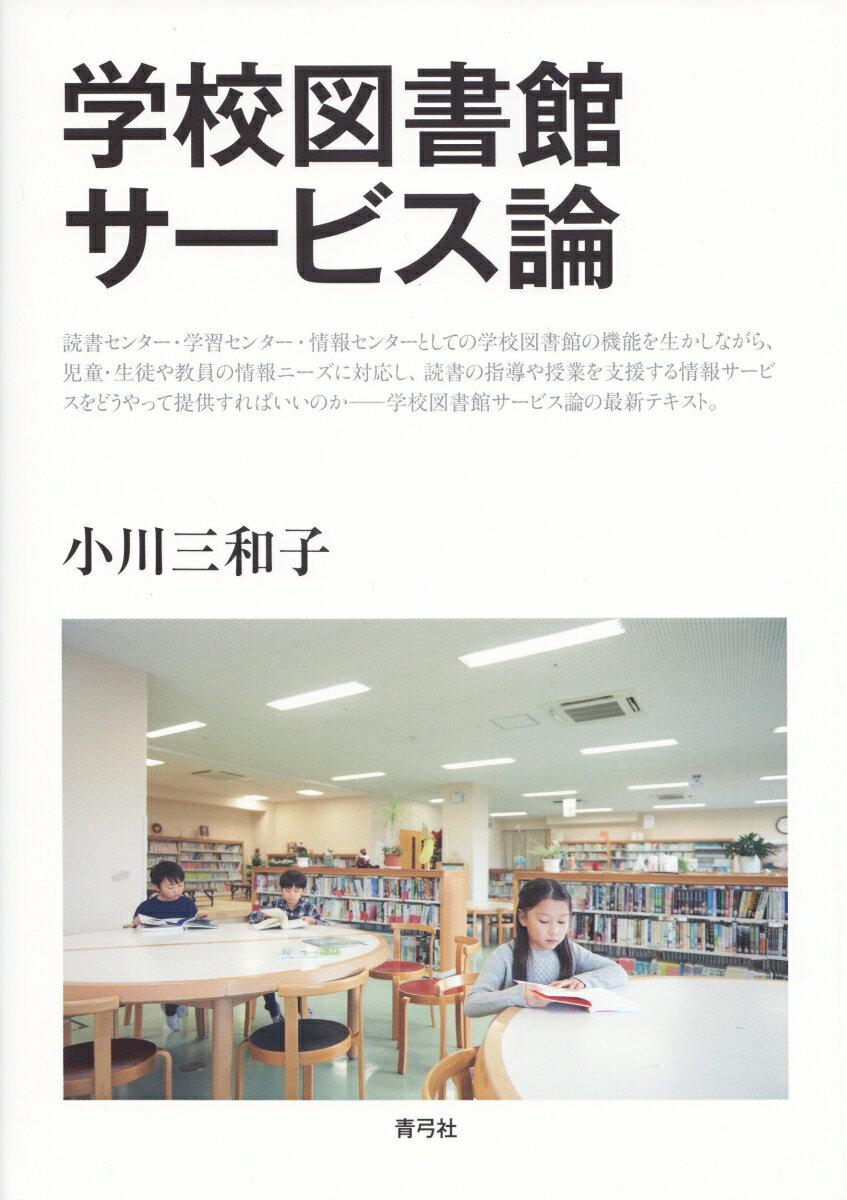 学校図書館サービス論 [ 小川 三和子 ]
