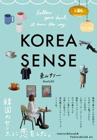 KOREA SENSE [ 東山 サリー ]