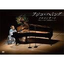 フジコ・ヘミング ソロ・コンサート〜東京・小金井 宮地楽器ホール〜
