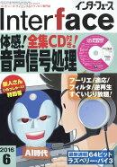 Interface (インターフェース) 2016年 06月号 [雑誌]