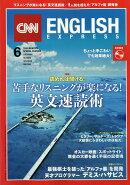 CNN ENGLISH EXPRESS (イングリッシュ・エクスプレス) 2016年 06月号 [雑誌]
