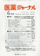 医薬ジャーナル 2016年 06月号 [雑誌]