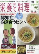 栄養と料理 2016年 06月号 [雑誌]