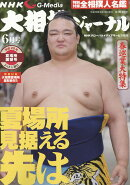 NHK大相撲ジャーナル 2016年 06月号 [雑誌]