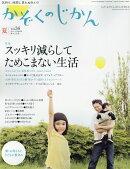 かぞくのじかん 2016年 06月号 [雑誌]
