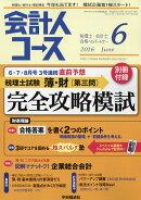 会計人コース 2016年 06月号 [雑誌]