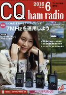 CQ ham radio (ハムラジオ) 2016年 06月号 [雑誌]