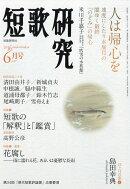 短歌研究 2016年 06月号 [雑誌]