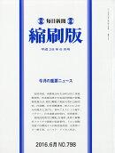 毎日新聞 縮刷版 2016年 06月号 [雑誌]