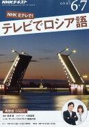 NHK テレビ テレビでロシア語 2016年 06月号 [雑誌]
