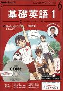 NHK ラジオ 基礎英語1 CD付き 2016年 06月号 [雑誌]