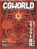 CG WORLD (シージー ワールド) 2016年 06月号 [雑誌]