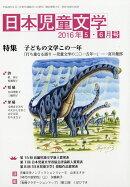 日本児童文学 2016年 06月号 [雑誌]