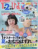 1才・2才のひよこクラブ 2016年夏秋号 2016年 06月号 [雑誌]