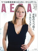AERA (アエラ) 2016年 6/20号 [雑誌]
