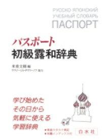 パスポート初級露和辞典 [ 米重文樹 ]