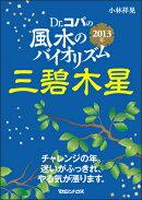 Dr.コパの風水のバイオリズム三碧木星(2013年)