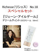 Richesse (リシェス) No.18 × 『ジェーン・アイルデール』ドリームティント (CCクリーム)50ml 特別セット