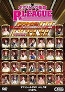 ボウリング革命 P★LEAGUE オフィシャルDVD VOL.12 ドラフト会議MAX II 〜P★リーグ初!ファン投票でキャプテン選抜…