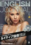 ENGLISH JOURNAL (イングリッシュジャーナル) 2016年 06月号 [雑誌]