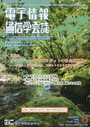 電子情報通信学会誌 2016年 06月号 [雑誌]