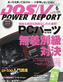 DOS/V POWER REPORT (ドス ブイ パワー レポート) 2016年 06月号 [雑誌]