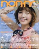 non・no(ノンノ) 2016年 06月号 [雑誌]