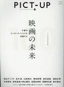 ピクトアップ 2016年 06月号 [雑誌]