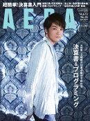 AERA (アエラ) 2016年 6/13号 [雑誌]