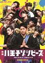 映画「八王子ゾンビーズ」【Blu-ray】 [ 山下健二郎 ]