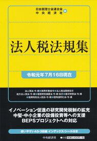 法人税法規集〈令和元年7月16日現在〉 (国税の法規通達集シリーズ) [ 日本税理士会連合会 ]