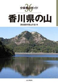 香川県の山 (分県登山ガイド) [ 高松勤労者山の会 ]