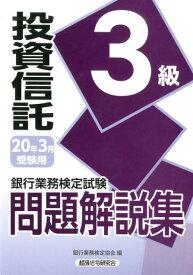 銀行業務検定試験投資信託3級問題解説集(2020年3月受験用) [ 銀行業務検定協会 ]