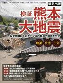 検証熊本大地震