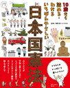 10歳から読める・わかるいちばんやさしい日本国憲法 [ 南野 森 ]