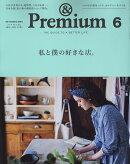 & Premium (アンド プレミアム) 2016年 06月号 [雑誌]