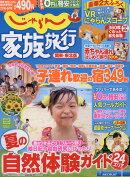 じゃらん 家族旅行 関東・東北版 2016年 06月号 [雑誌]