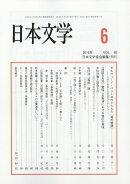 日本文学 2016年 06月号 [雑誌]