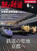 旅と鉄道増刊 鉄道の聖地京都へ 2016年 06月号 [雑誌]
